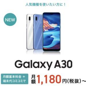 J:COMでGalaxy A30取扱開始。税別33,600円でSIMフリー