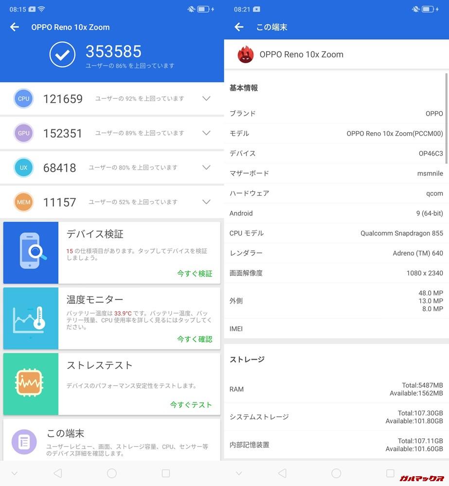 OPPO Reno 10x Zoom/メモリ6GB版(Android 9)実機AnTuTuベンチマークスコアは総合が353585点、3D性能が152351点。