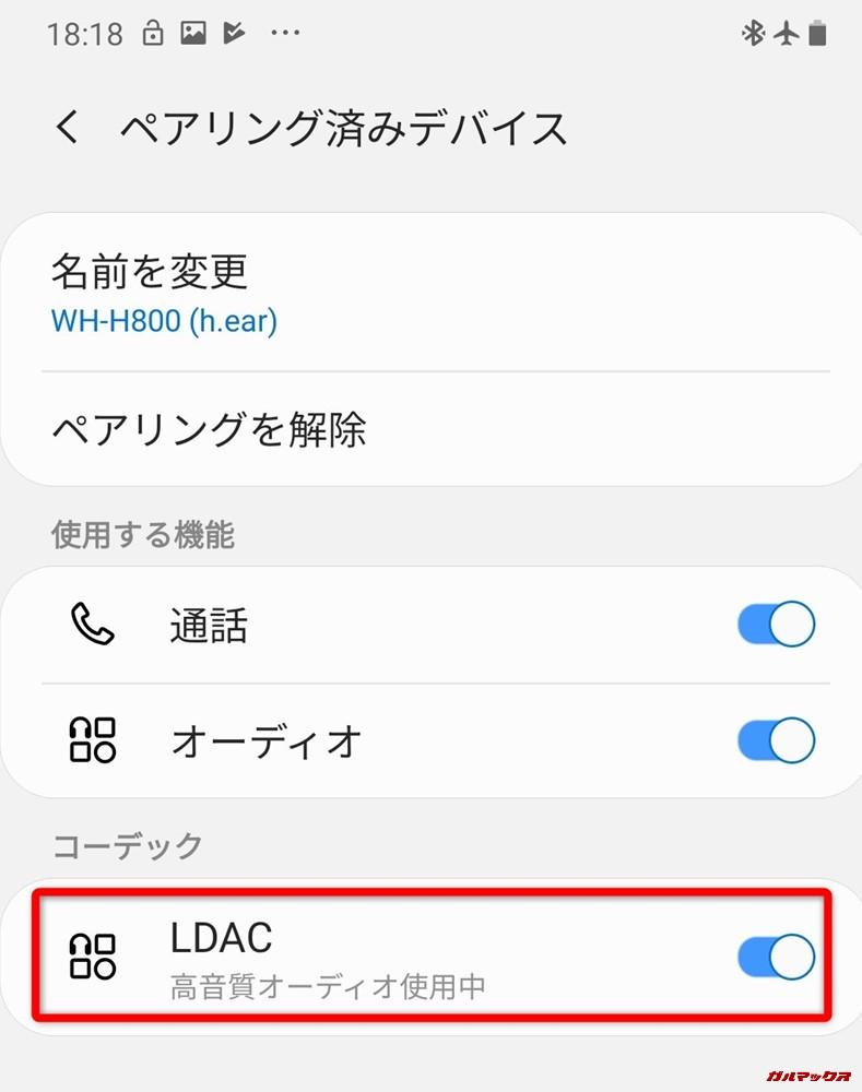 Galaxy A30はLDACに対応