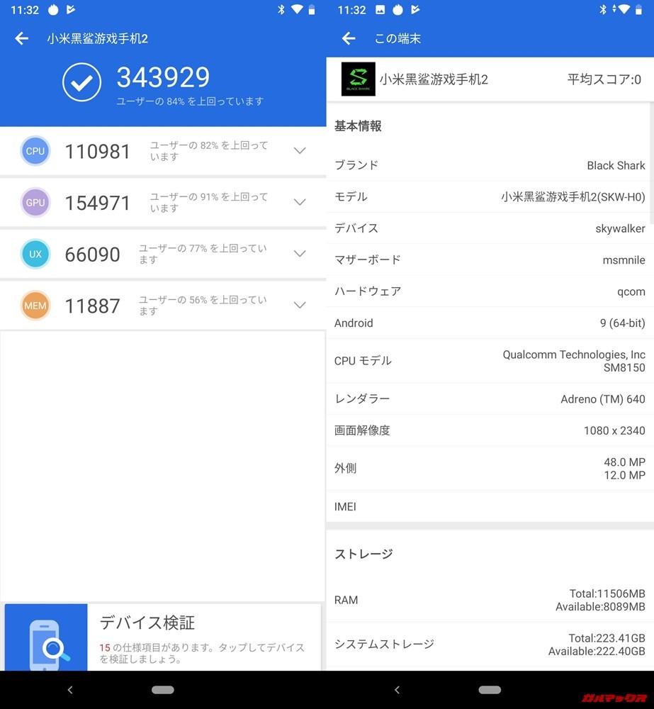 Xiaomi Black Shark 2(Android 9)実機AnTuTuベンチマークスコアは総合が343929点、3D性能が154971点。