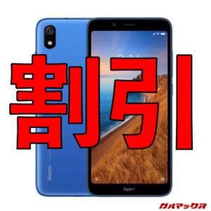[最安値]Xiaomi Redmi 7Aの割引クーポン・セール・購入先まとめ[9/17更新]