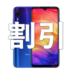 [最安値]Xiaomi Redmi Note 7の割引クーポン・セール・購入先まとめ[9/17更新]