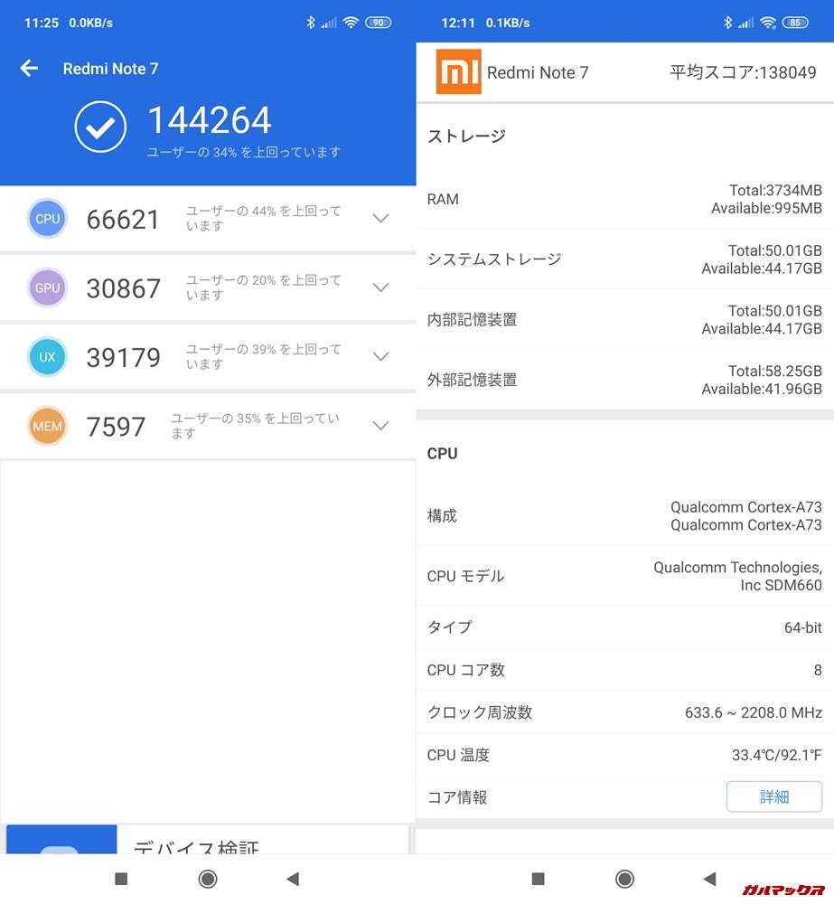 Xiaomi Redmi Note 7実機AnTuTuベンチマークスコアは総合が144264点、3D性能が30867点。