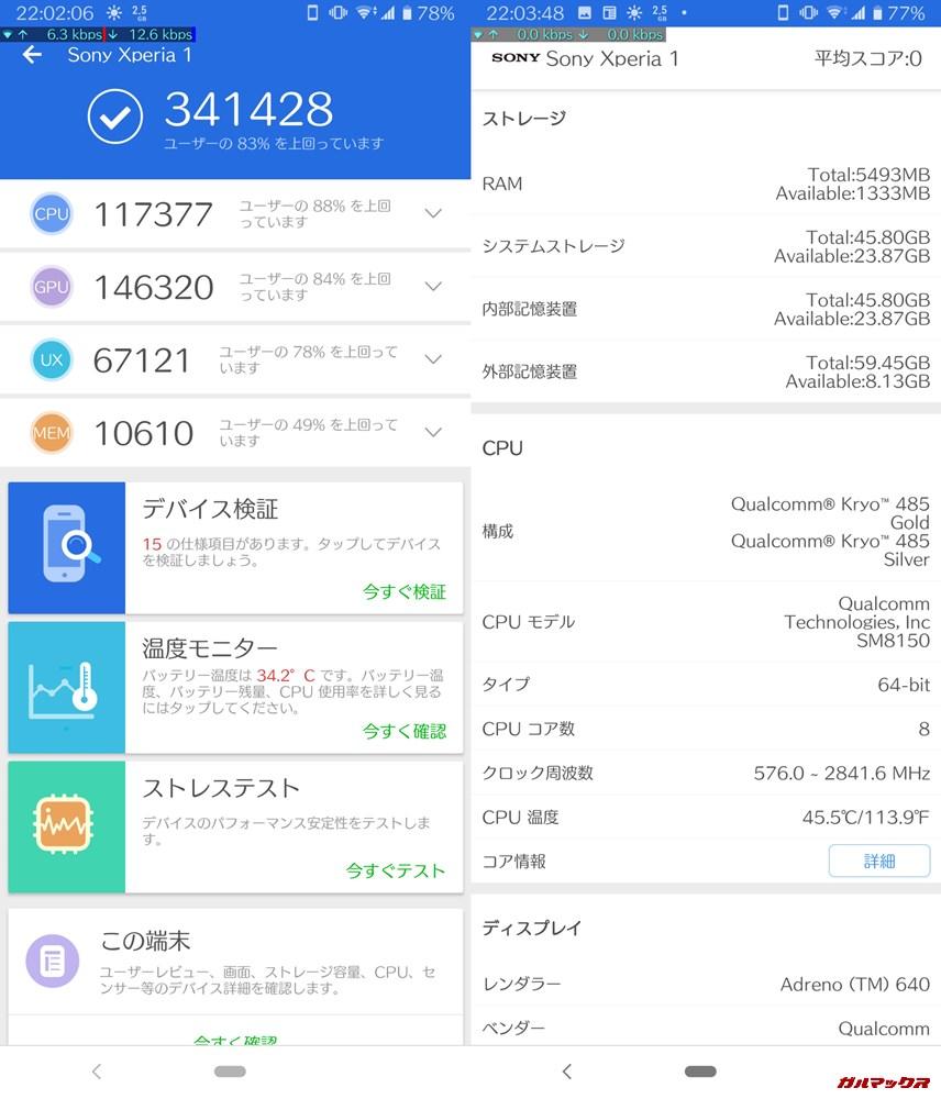 Xperia 1(Android 9)実機AnTuTuベンチマークスコアは総合が341428点、3D性能が146320点。