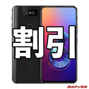 [最安値]ZenFone 6の割引クーポン・セール・購入先まとめ[9/18更新]