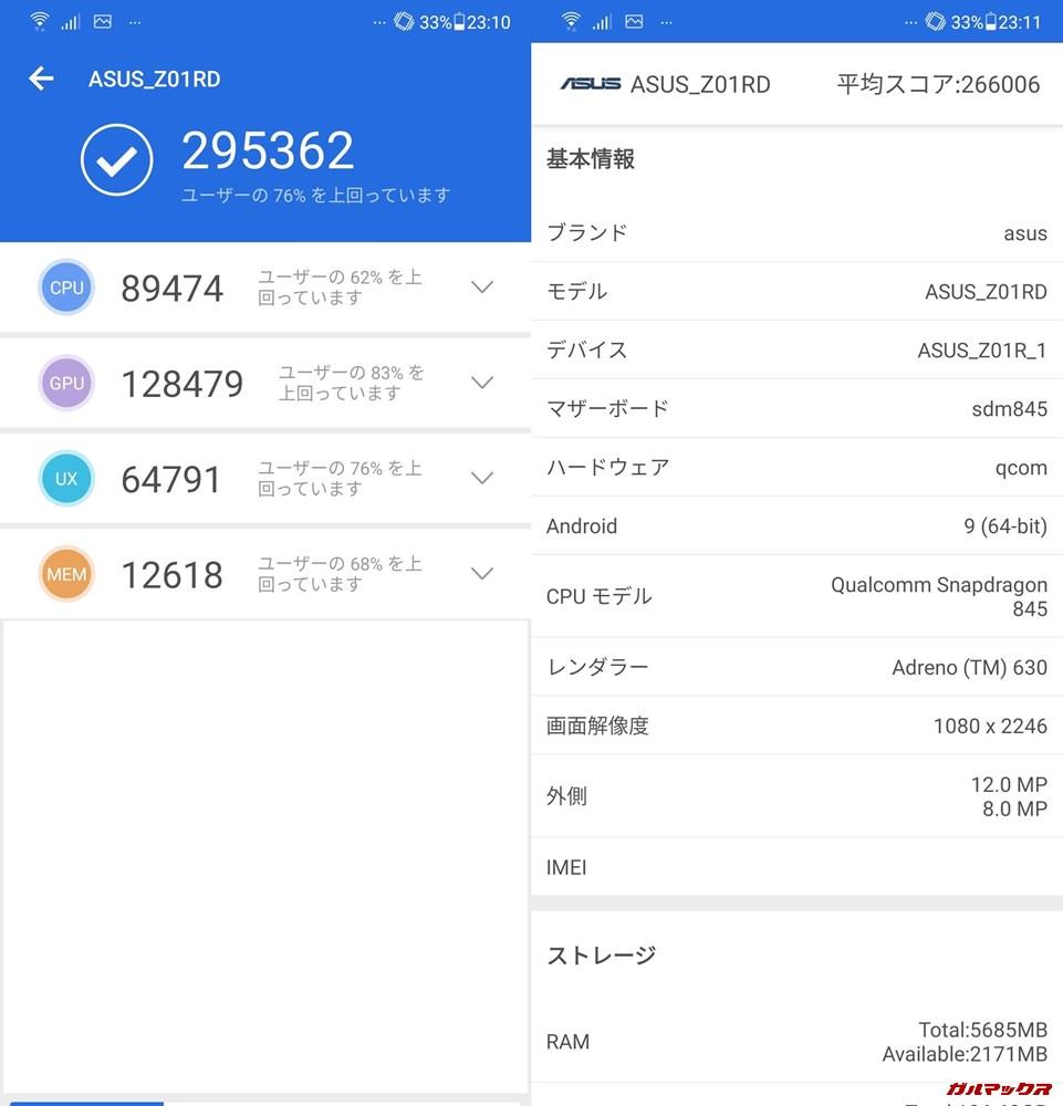 Zenfone 5Z(Android 9)実機AnTuTuベンチマークスコアは総合が295362点、3D性能が128479点。