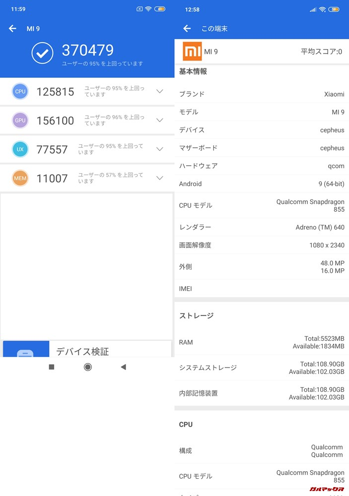 Xiaomi Mi 9実機AnTuTuベンチマークスコアは総合が370479点、3D性能が156100点。
