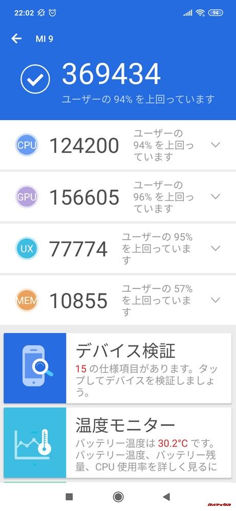 Xiaomi Mi 9実機AnTuTuベンチマークスコアは総合が369434点、3D性能が156605点。