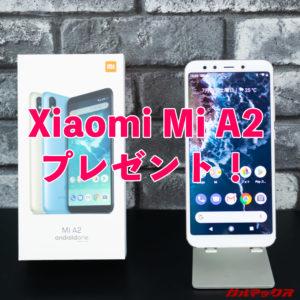[当選者発表]Xiaomi Mi A2を1名様にプレゼント![Twitterフォロワー向け!]