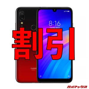 [最安値]Xiaomi Redmi 7の割引クーポン・セール・購入先まとめ[9/17更新]