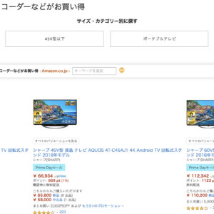 Amazonプライムデー!「プライム会員限定テレビ・レコーダーなどがお買い得」ページを公開!