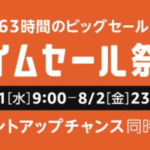 Amazon、7月31日〜8月2日に「タイムセール祭り」開催