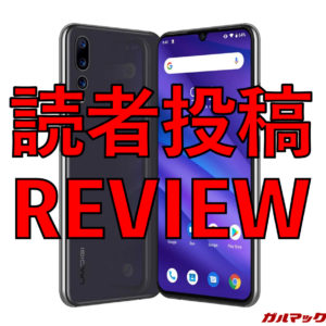 UMIDIGI A5 Proのレビュー!高コスパエントリーモデル![読者投稿]