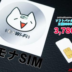 [在庫復活]裏モナSIM爆誕!ソフバン回線を300GB使えて3,780円!詳細と活用法をチェック!