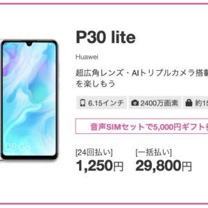 IIJmio、Huawei P30とHuawei P30 liteを7月2日に発売開始