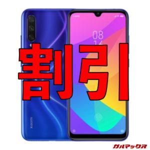 [最安値]Xiaomi Mi A3の割引クーポン・セール・最安値・購入先まとめ[7/31更新]