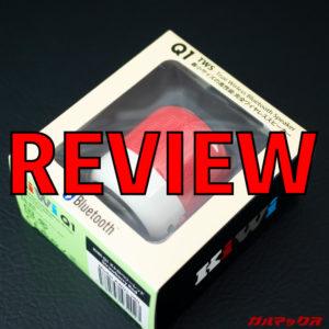 コロンとした超小型なボディーが可愛い!Bluetoothスピーカー「KiWi Q1」レビュー!
