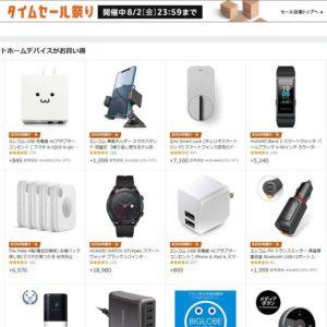 Amazonタイムセール祭りでスマートフォン・スマートホームデバイスがお買い得!
