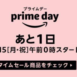 もう準備は済んだ?Amazon最大セール「プライムデー」7月15日 午前0時スタート!