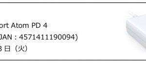 不良品混入で「Anker PowerPort Atom PD 4」の回収を発表