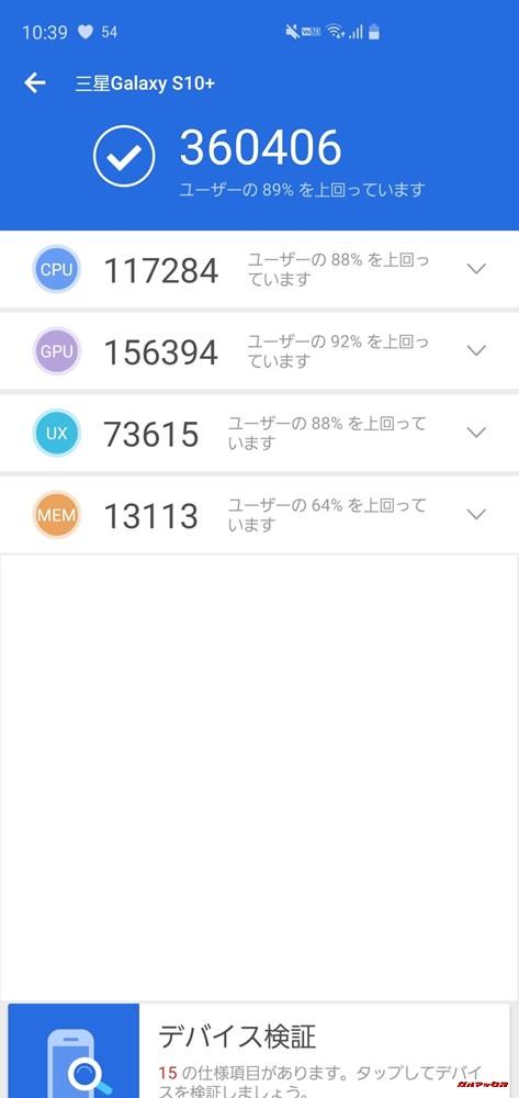 Galaxy S10+(Android 9 Pie)実機AnTuTuベンチマークスコアは総合が360406点、3D性能が156394点。