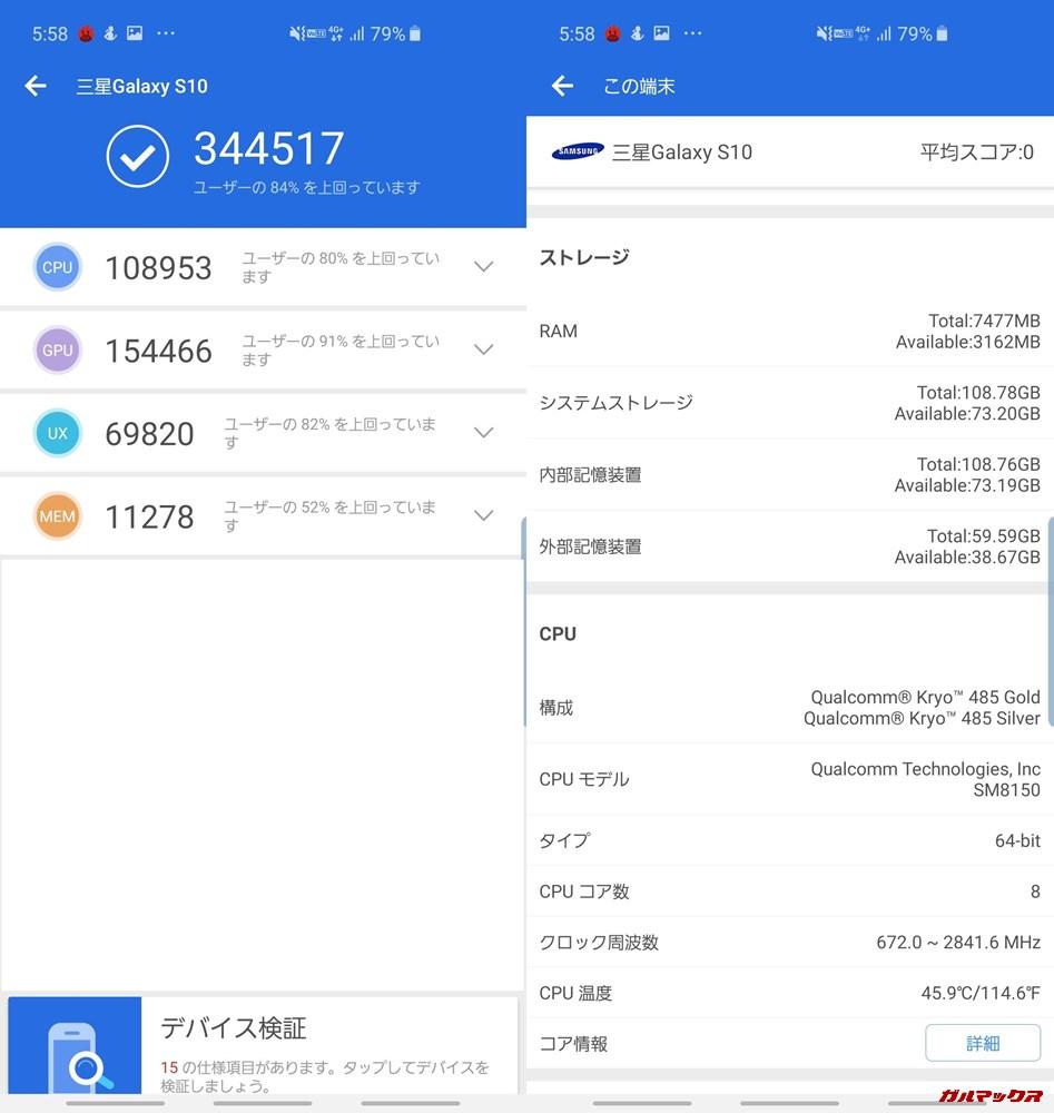 Galaxy S10(Android 9)実機AnTuTuベンチマークスコアは総合が344517点、3D性能が154466点。