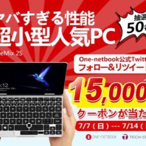 OneMIX 2Sの15,000円オフクーポンが50名に当たる![PR]