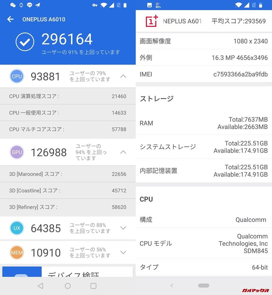 OnePlus 6T(Android 9)実機AnTuTuベンチマークスコアは総合が296164点、3D性能が126988点。