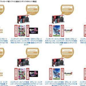 Amazonプライムデー!「Nintendo Switch本体とソフトやアクセサリのセットがレジにて最大2,727円OFF 」ページを公開!
