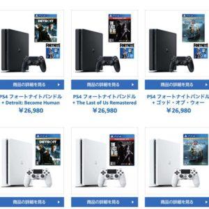 Amazonプライムデー!「PS4本体・PS4 Pro本体・PS VR・PS Plusが名作セットでお買い得」ページを公開!