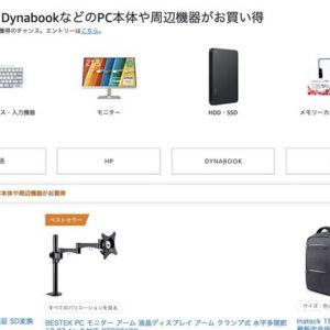 Amazonプライムデー!Surface・HP・FMV・DynabookなどのPC本体や周辺機器がお買い得!