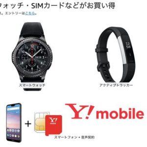 Amazonプライムデー、スマートフォン・スマートウォッチ・SIMカードなどがお買い得!