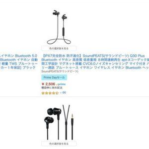 Amazonプライムデー!SoundPEATS Bluetoothイヤホンなどがお買い得