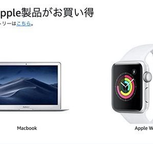 Amazonプライムデー!「iPad, MacBook Air, Watch S4等Apple製品がお買い得」ページを公開!