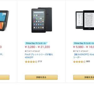 Amazonプライムデー!最大50%オフの「Amazonデバイスのセール」を開始!