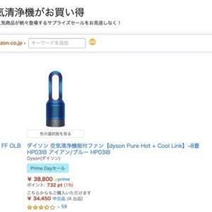 Amazonプライムデー!「ダイソンの掃除機と空気清浄機がお買い得」ページを公開!