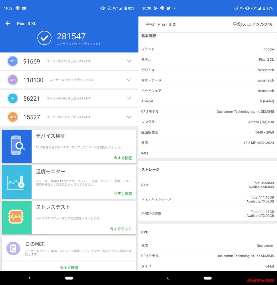 Pixel 3 XL(Android 9)実機AnTuTuベンチマークスコアは総合が281547点、3D性能が118130点。