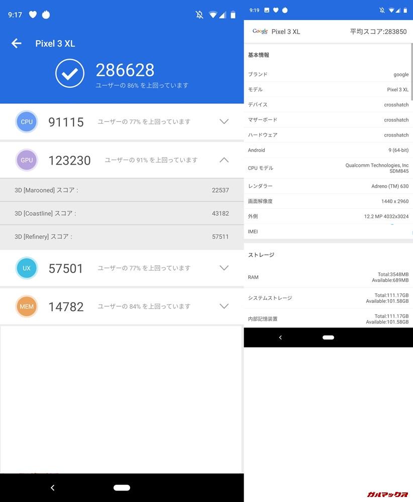 Pixel 3 XL(Android 9)実機AnTuTuベンチマークスコアは総合が286628点、3D性能が123230点。