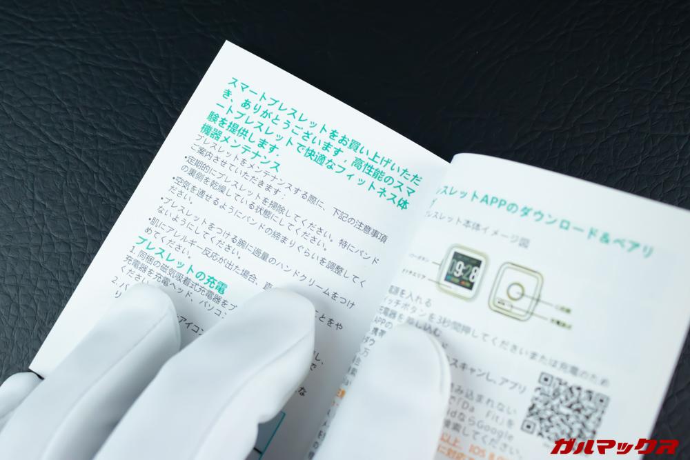 Tigerhuスマートウォッチの取扱説明書は日本語対応です。