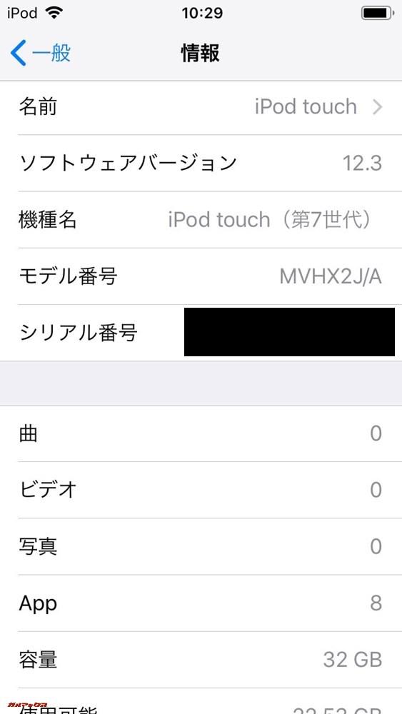 iPod touch(第7世代)にプリインストールされていたのはiOS12.3