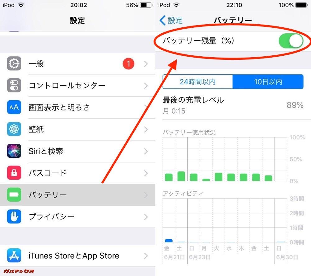 iPod touch(第7世代)には、「バッテリー残量(%)」表示機能が搭載されています