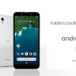 Android One S5(Snapdragon 450)の実機AnTuTuベンチマークスコア