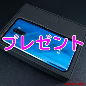 [当選者発表!]ELEPHONE U Pro SIMフリースマホを1名様にプレゼント![Twitterフォロワー向け]