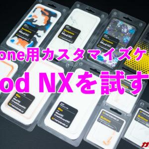 個性を組み立てる。iPhone用カスタマイズケース「Mod NX」レビュー