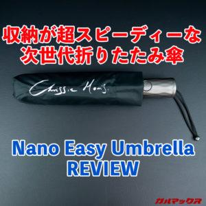 Nano Easy Umbrellaの先行レビュー。「折りたたみやすさ」が特徴の晴雨兼用の折りたたみ傘