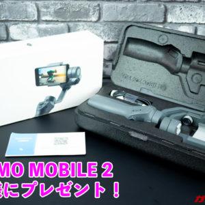[当選者発表!]OSMO MOBILE 2を1名様にプレゼント![Twitterフォロワー向け]
