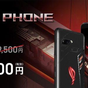 第1世代ゲーミングスマートフォン「ASUS ROG Phone」が2万円値下げ
