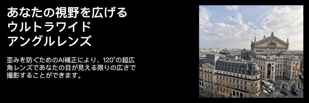 UMIDIGI Xは超広角カメラを搭載。