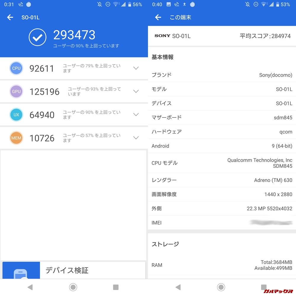 Xperia XZ 3(Android 9)実機AnTuTuベンチマークスコアは総合が293473点、3D性能が125196点。