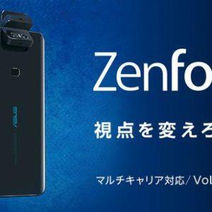ZenFone 6の日本モデルが発表!価格は税別69,500円〜!